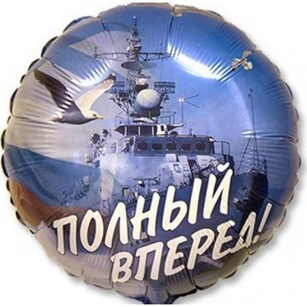 Воздушный фольгированный шар 9 Мая Вперед