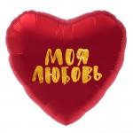 Шар фольгированный Сердце, с надписью , (18/46 см) 1 шт.