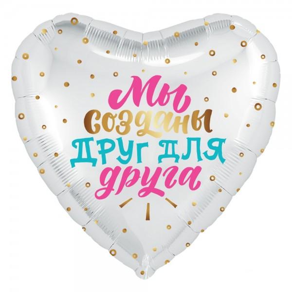 Шар фольгированный Сердце, с надписью, (18/46 см) 1 шт.