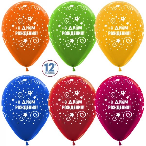 Воздушные шарики С Днем Рождения (звезды)