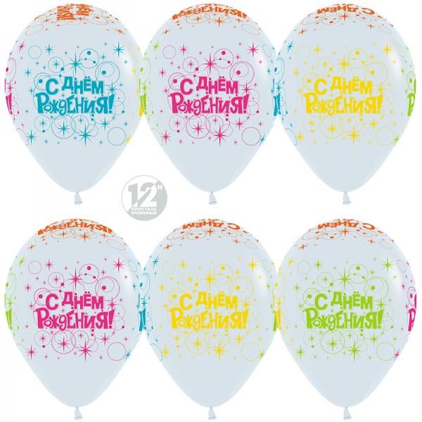 Воздушные шарики С Днем Рождения (Ассорти)