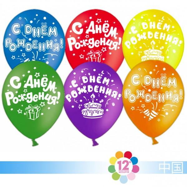 Воздушные шарики С Днем Рождения (надписи)