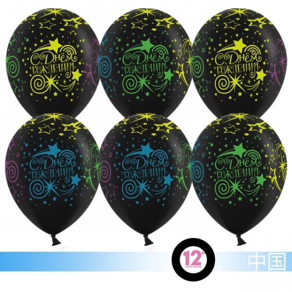 Воздушные шарики С Днем Рождения (звезды,черные)