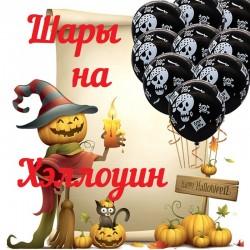 На Хэллоуин
