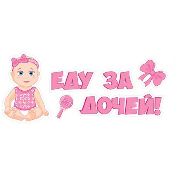 Наклейка на автомобиль Еду за дочей (11x44)