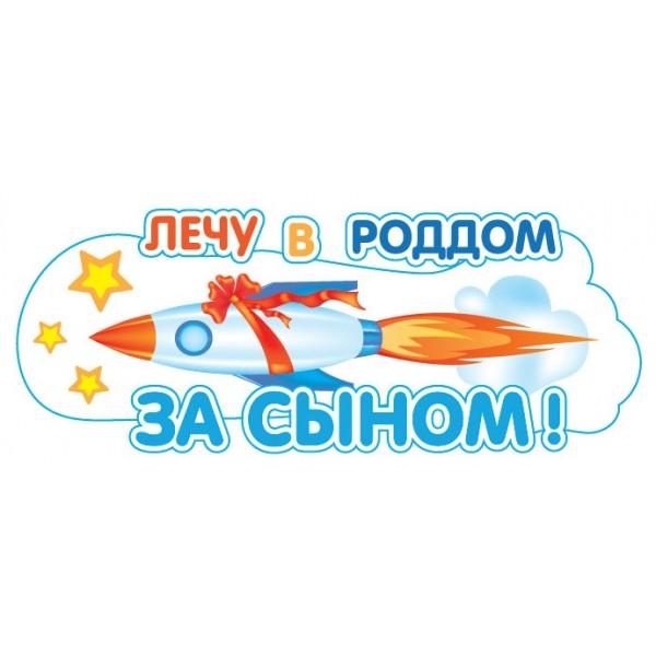 Наклейка на автомобиль Лечу в Роддом за сыном!!! (46X17)