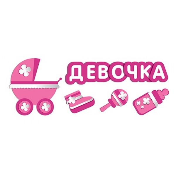 Наклейка на автомобиль Девочка (48X16)