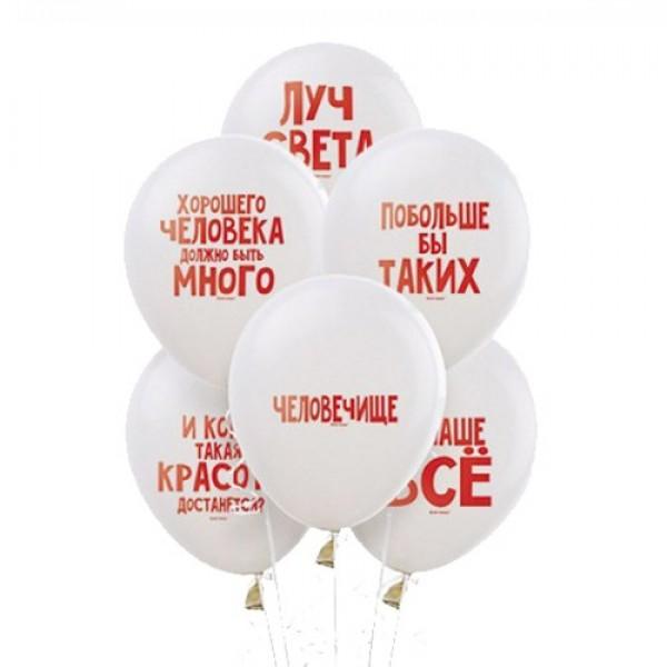 Облако из воздушных шариков  Хвалебные