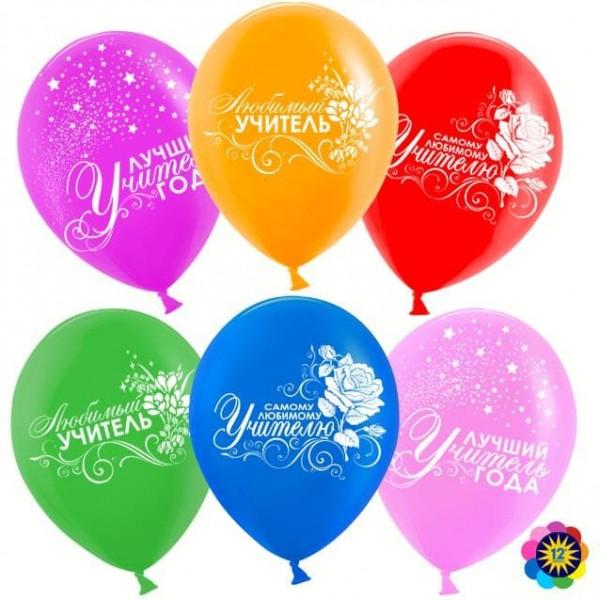 Воздушный шарики Любимый учитель! (12''/30 см)