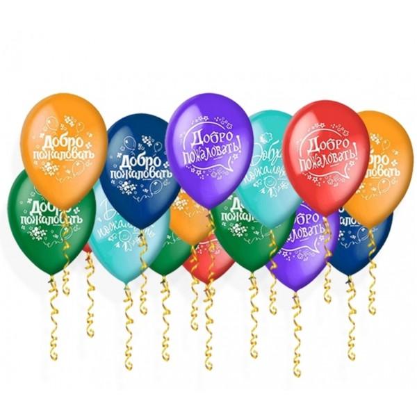 Воздушные шарики Добро пожаловать!